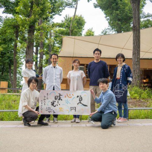 自然の中で日本茶と書道体験