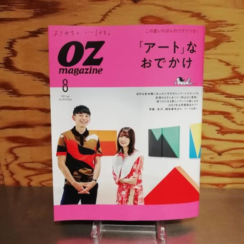 OZ magazine 8月号「アートなおでかけ」特集